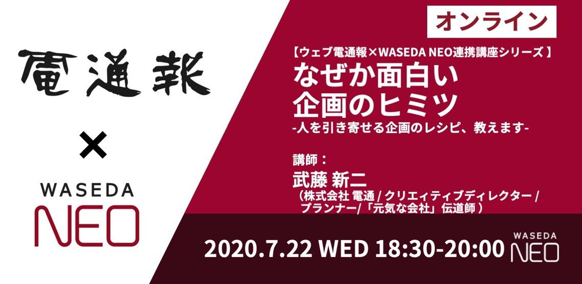 ウェブ電通報×WASEDA NEO 両者が連携し、オンライン講座シリーズ開始 ...