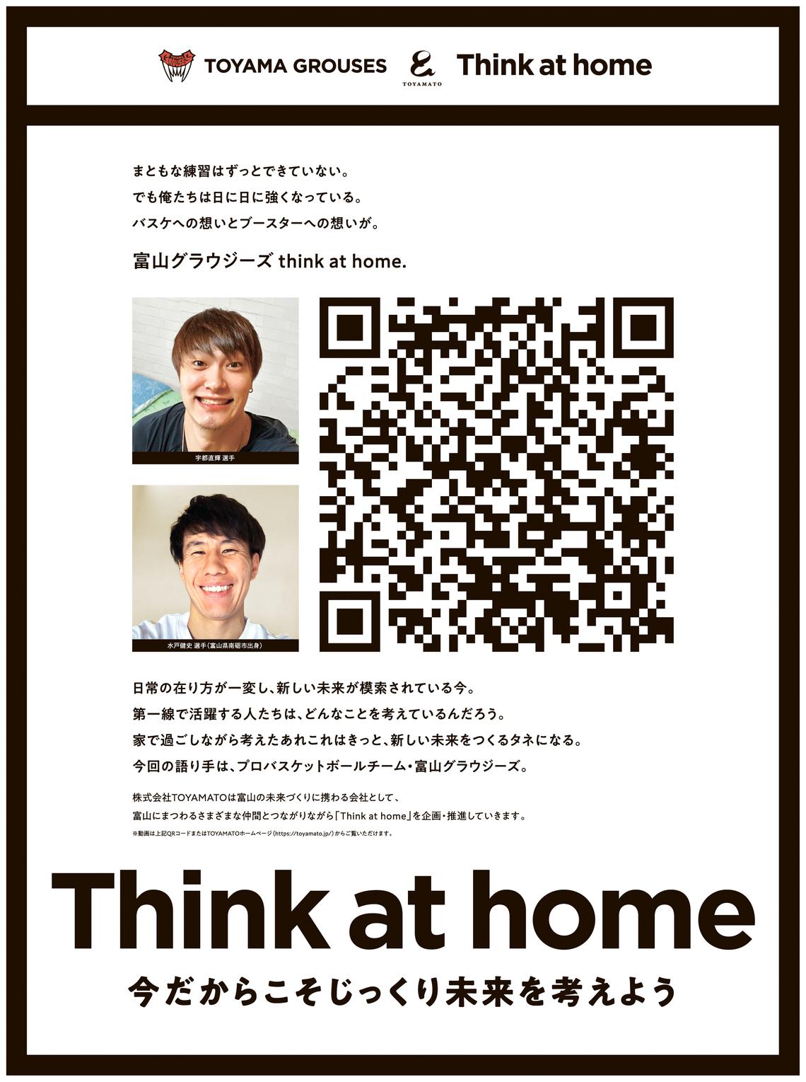 Think at home_1