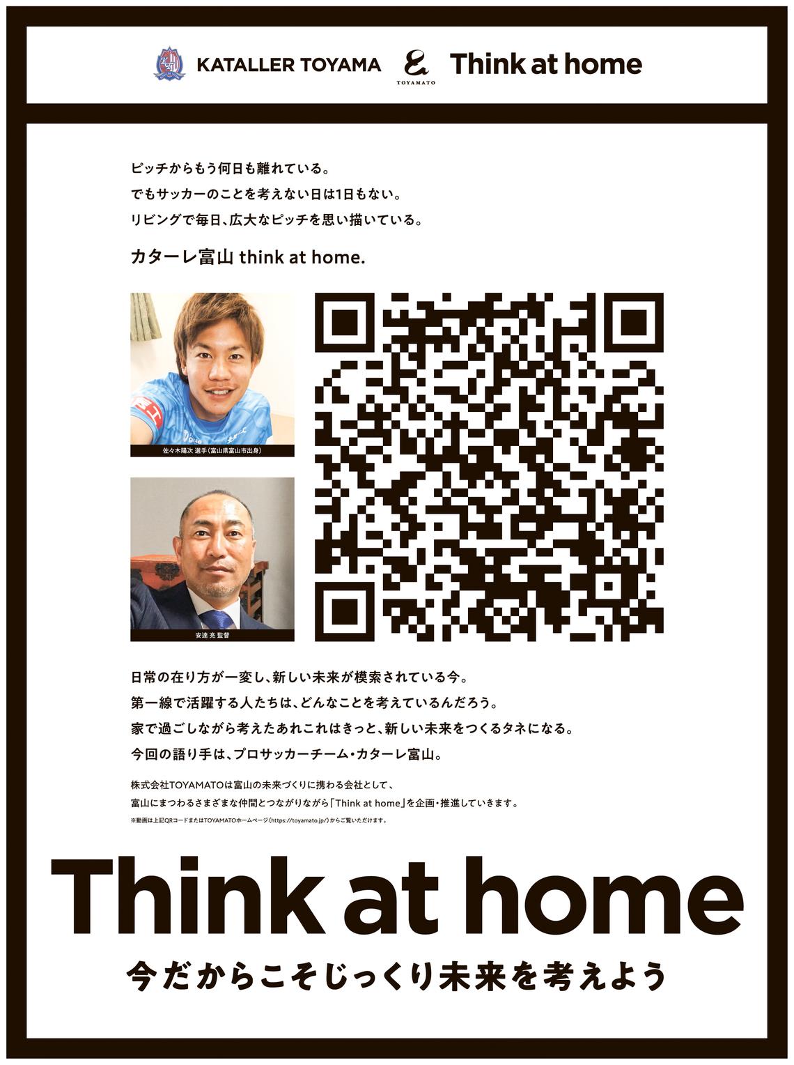 Think at home_2