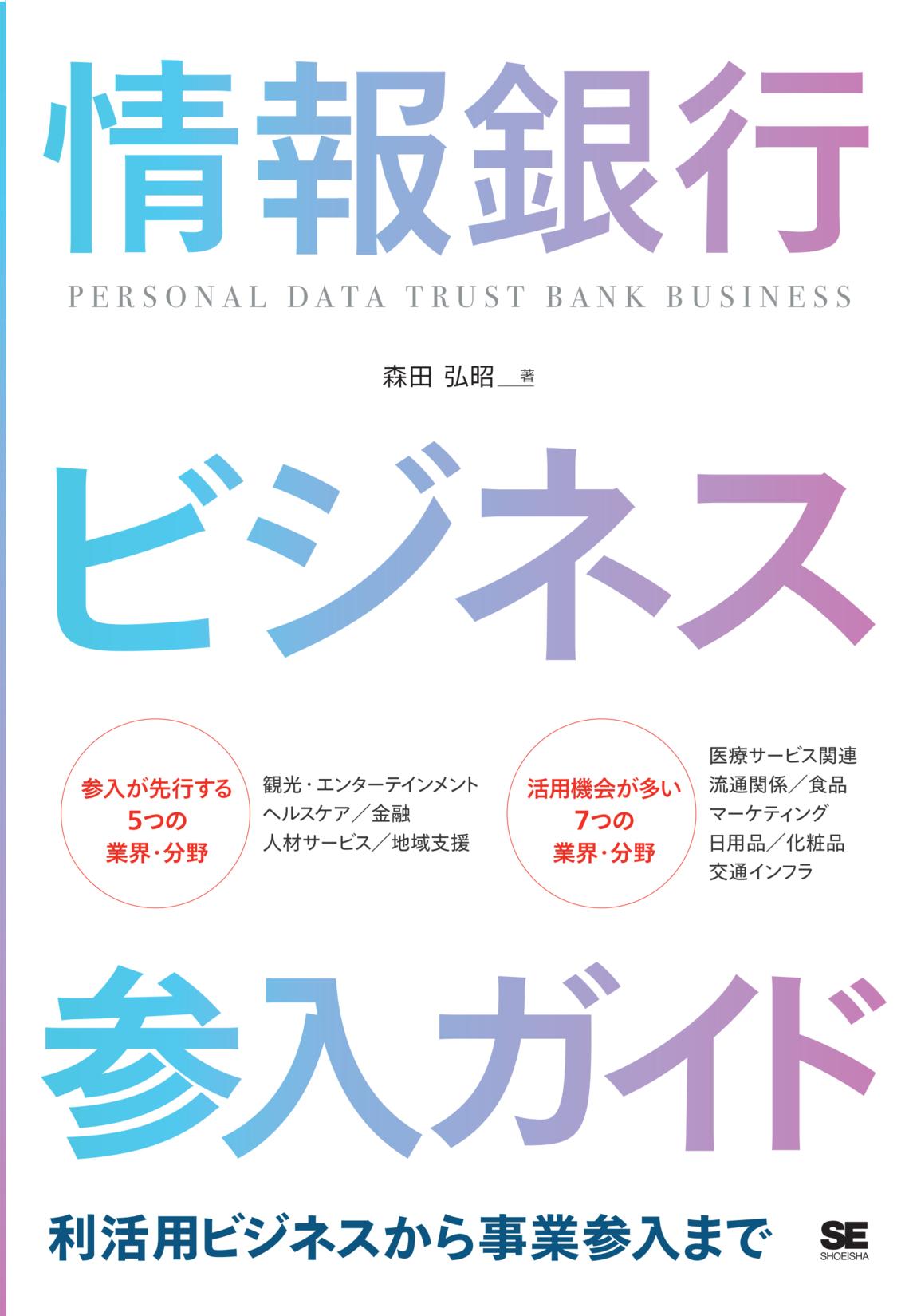 「情報銀行ビジネス参入ガイド」書影