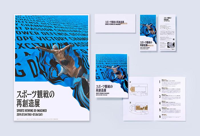 Dentsu Lab Tokyo岡村氏によるスポーツ観戦の再創造展のビジュアル