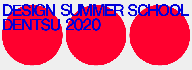 電通デザインサマースクール2020