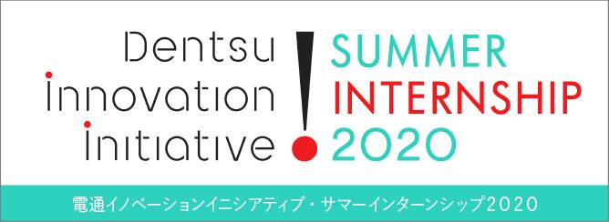 電通イノベーションイニシアティブ・サマーインターンシップ2020