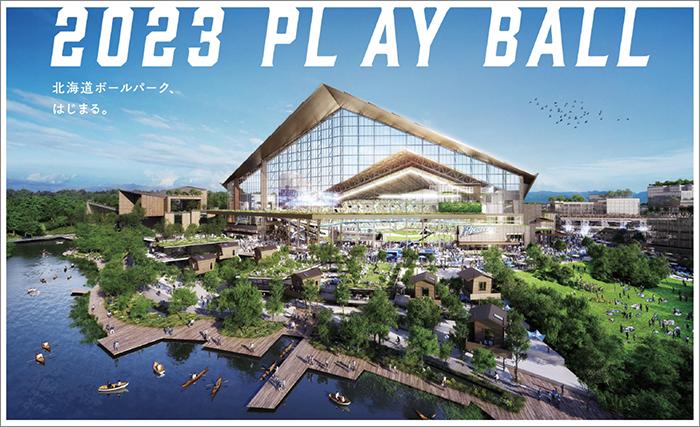 北海道ボールパークプロジェクト①-