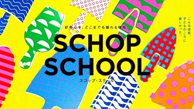 SCHOP SCHOOL