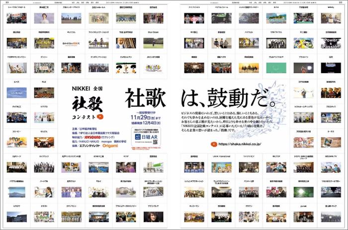 日経新聞紙上では、応募174社全てを紹介した投票促進広告を、4ページにわたって掲載。