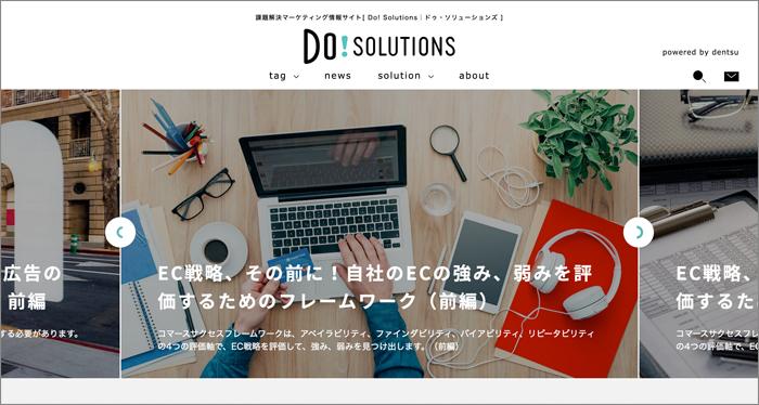 Do! Solutionsキャプチャー