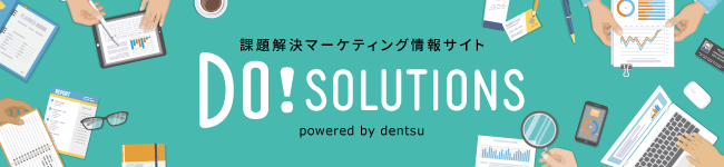 Do! Solutionsバナー