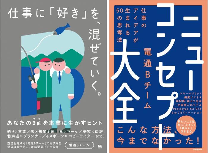 (左)『仕事に「好き」を、混ぜていく。 あなたのB面を本業に生かすヒント』(翔泳社) (右)『ニューコンセプト大全 仕事のアイデアが生まれる50の思考法』(KADOKAWA)
