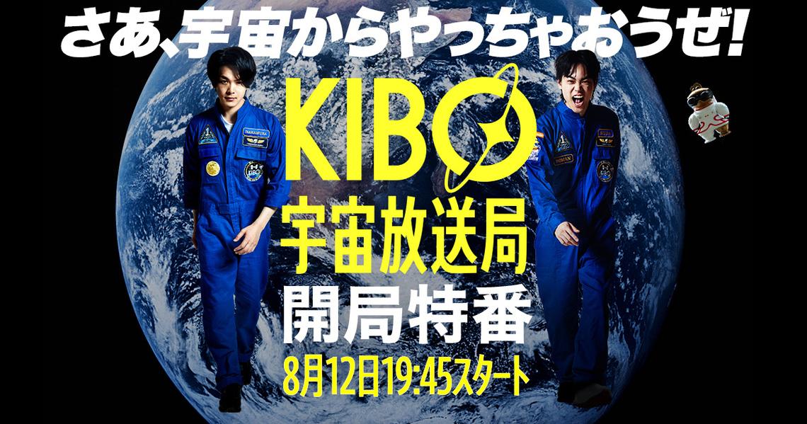 KIBO宇宙放送局開局特番〜WE ARE KIBO CREW~ 第1回案内