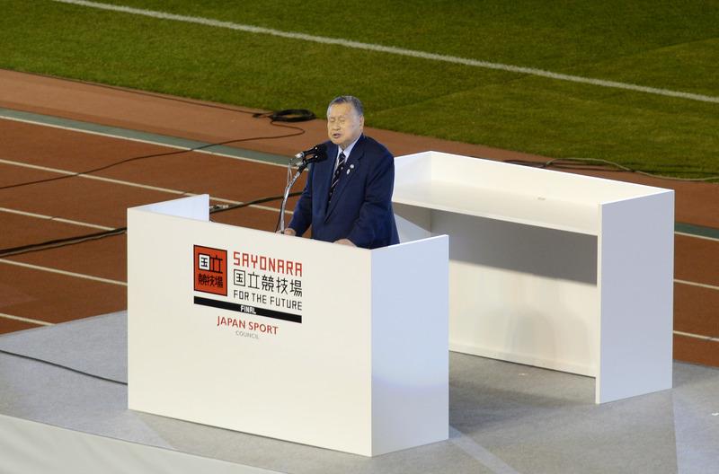 SAYONARA国立競技場実行委員長で、東京オリンピック・パラリンピック競技大会組織委員会の森喜朗会長