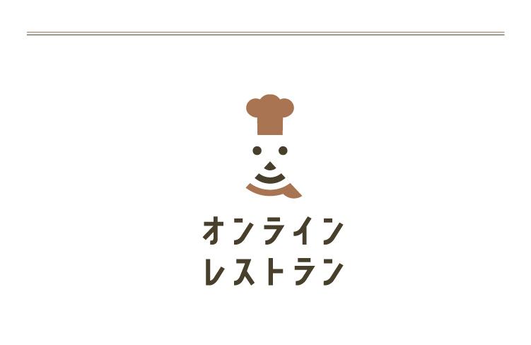 オンラインレストラン①
