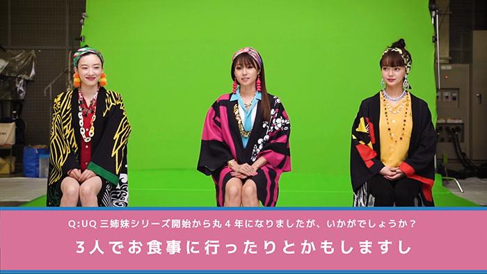 UQコミュニケーションズ テレビCM「め組のひと」