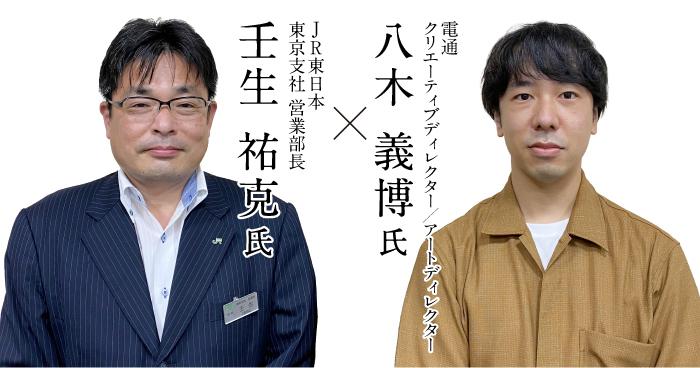 JR東日本壬生氏、電通八木氏