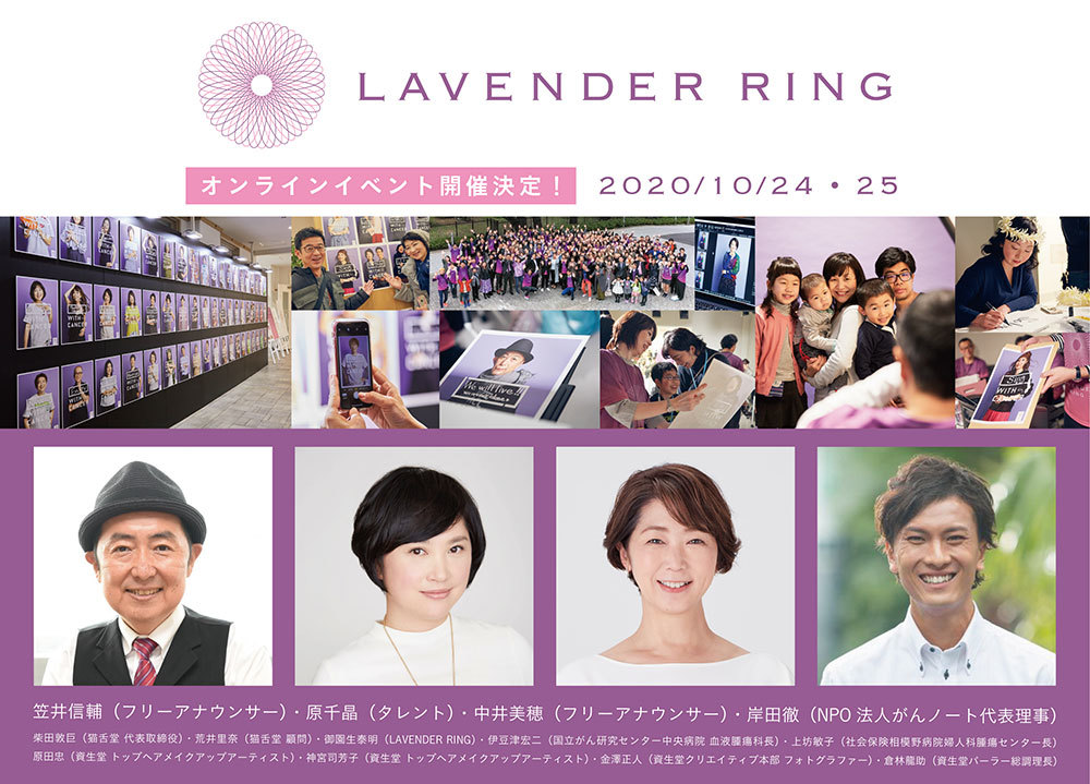 LAVENDER RING 2020 powered by SHISEIDO