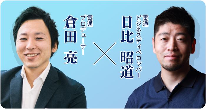 電通FCCの日比昭道氏、倉田亮氏
