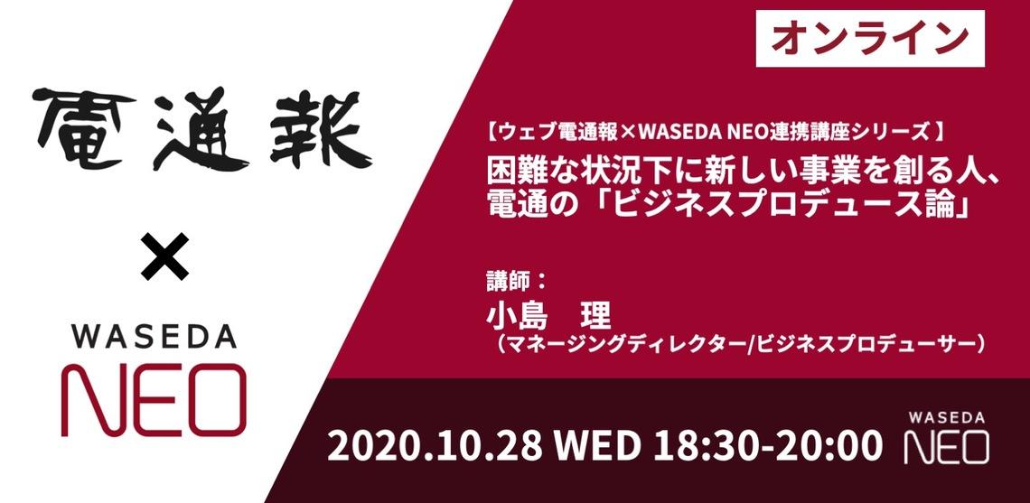 ウェブ電通報×WASEDA NEO