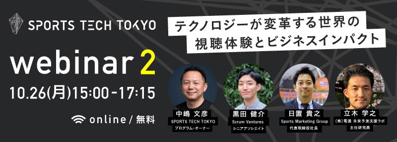 SPORTS TECH TOKYO webinar vol.2 -テクノロジーが変革する世界の視聴体験とビジネスインパクト–