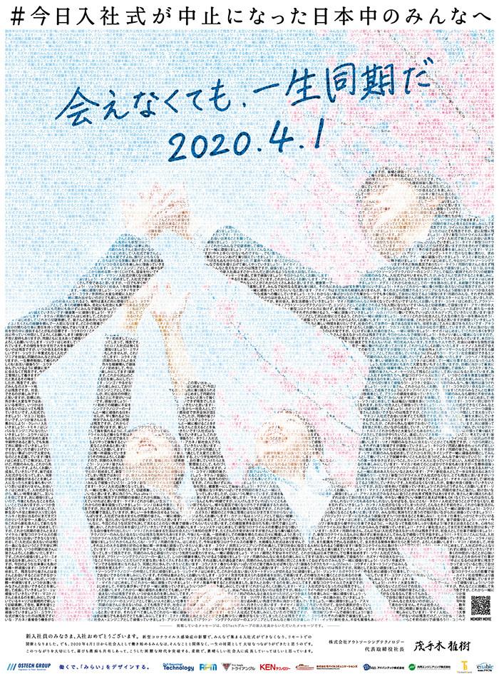 アウトソーシングテクノロジー「会えなくても、一生同期だ 2020.4.1」