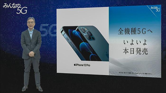 KDDI「iPhone12 Pro/ iPhone12発売イベント」