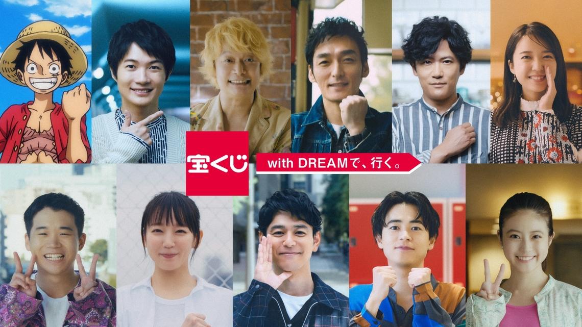 新テレビCM「夢見る 宝くじ」編「夢見ることは、未来へと繋がっている。with DREAMで、行く。」