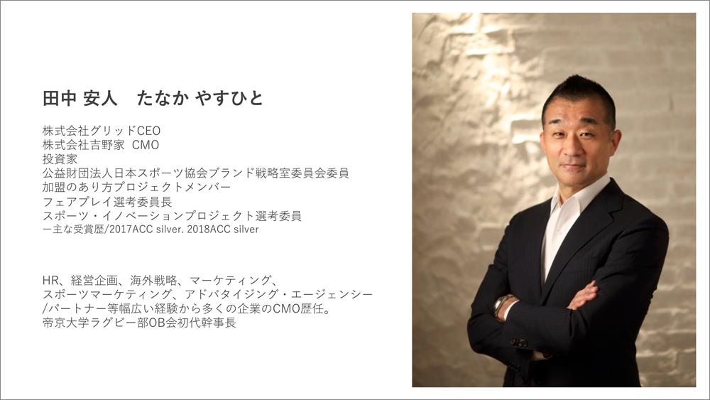 田中安人氏プロフィール