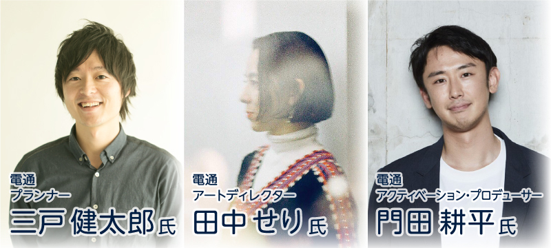 三戸健太郎氏、田中せり氏、門田耕平氏