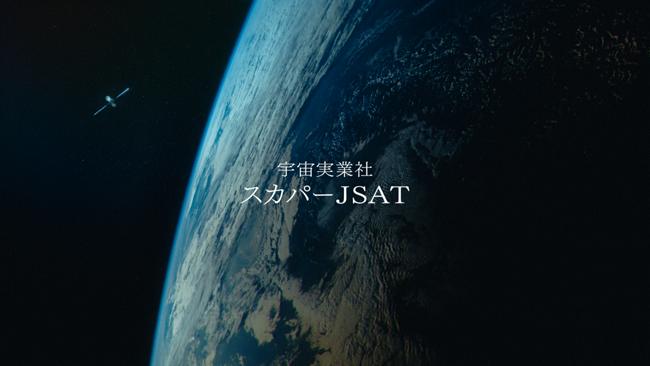 「スカパーJSATグループ」の企業ブランディングプロジェクト、CM③