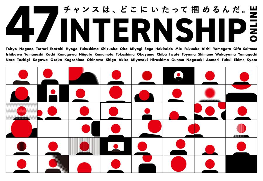 47 INTERNSHIP