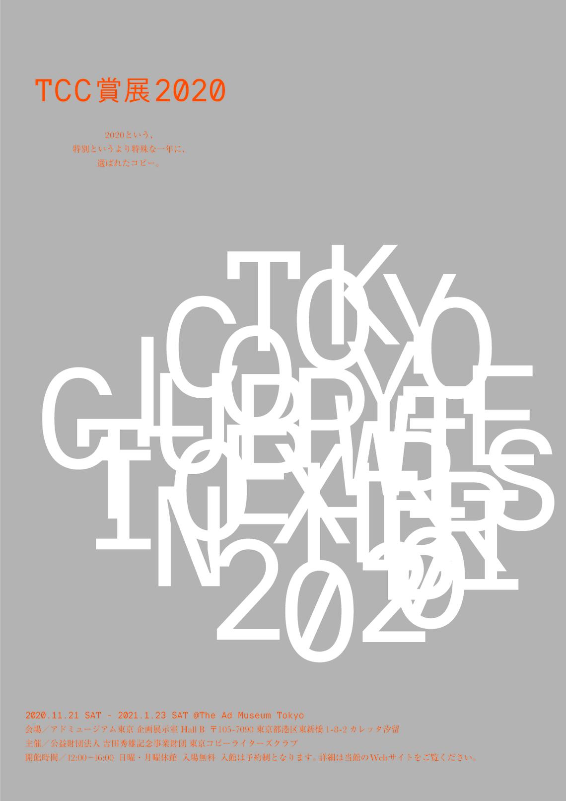 TCC賞展2020