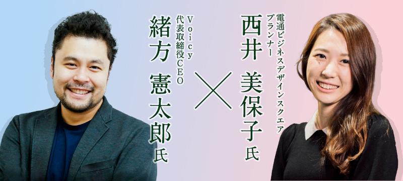 緒方氏西井氏対談画像