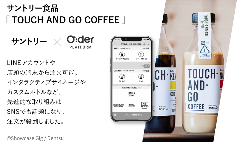 TOUCH-AND-GO COFFEE Produced by BOSS