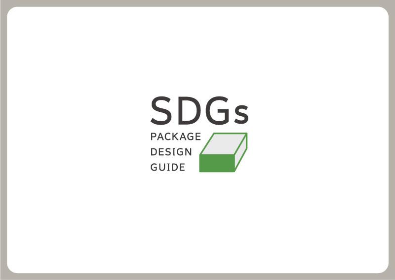 SDGsパッケージデザイン表紙