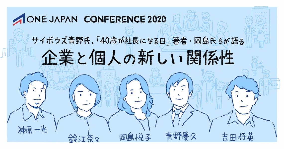 サイボウズ青野氏、「40歳が社長になる日」著者・岡島氏らが語る「企業と個人の新しい関係性」