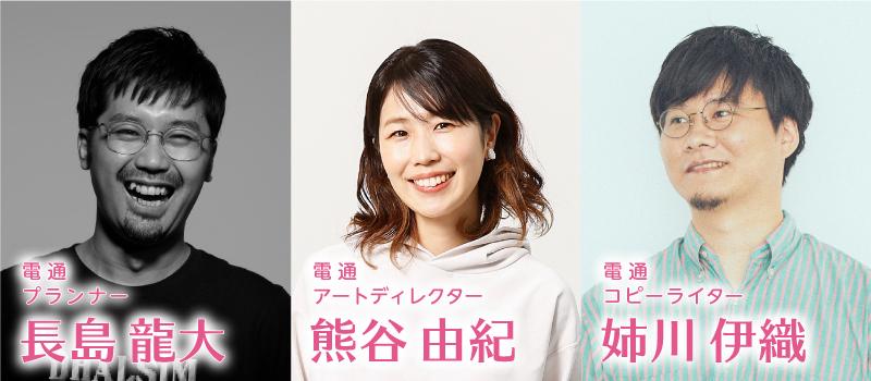 電通FCCメンバーの姉川伊織氏、熊谷由紀氏、長島龍大氏
