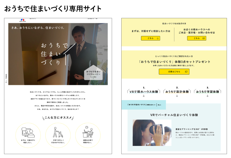 People Driven Marketing® 実践ウェビナー2020