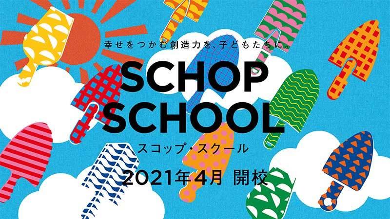 SCOP SCHOOL 2021年4月開校