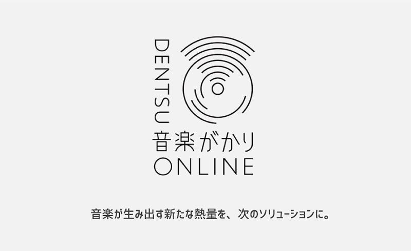 DENTSU音楽がかりONLINE
