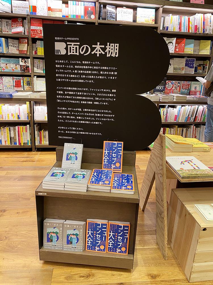 2020年10月までSHIBUYA TSUTAYAで開催されたBチームによる選書企画「B面の本棚」の様子