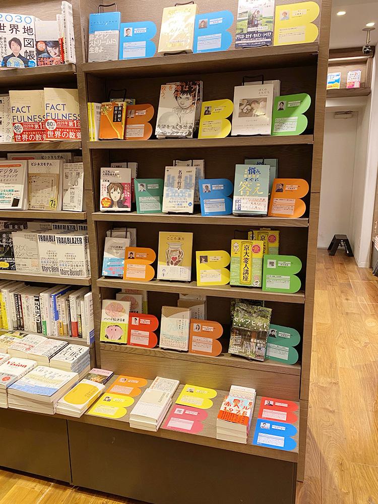 Bチームメンバーが、それぞれの「B面」のおすすめ本を1冊ずつ推薦。「B」形のポップに、各メンバーからの「その本の紹介文」が書かれている。