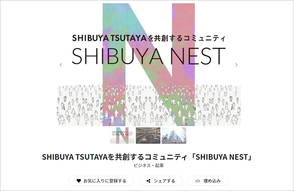 2020年8月、SHIBUYA TSUTAYAの非公開Facebookグループや、企画会議にも参加できるオンラインコミュニティー「SHIBUYA NEST」が発足した。
