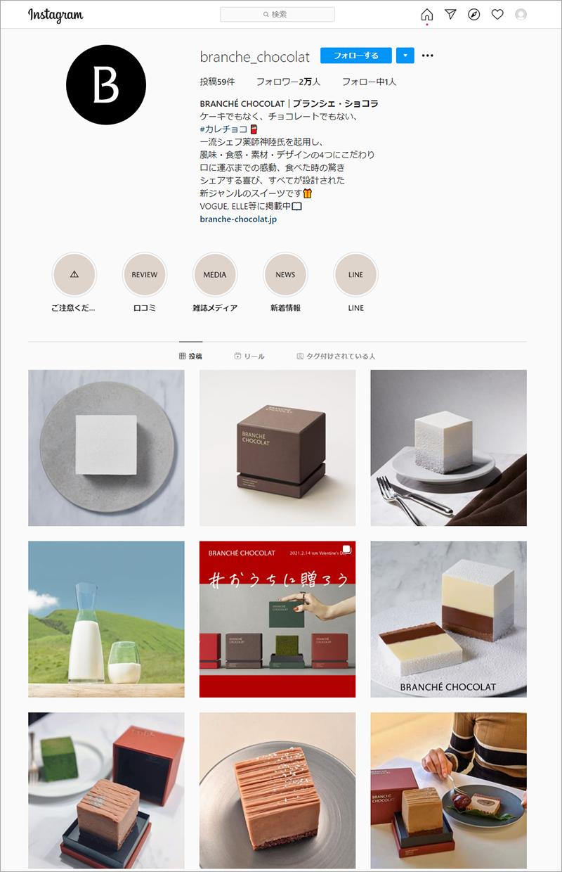 立方体型のその特徴的なプロダクトのフォルムと、美食家の間で圧倒的な支持を得ることで、公式Instagramのフォロワー数は、開設から数カ月で2万人近くに。もちろんInstagramのみならず、複数のSNSでそれぞれ最適なアプローチを行っている。
