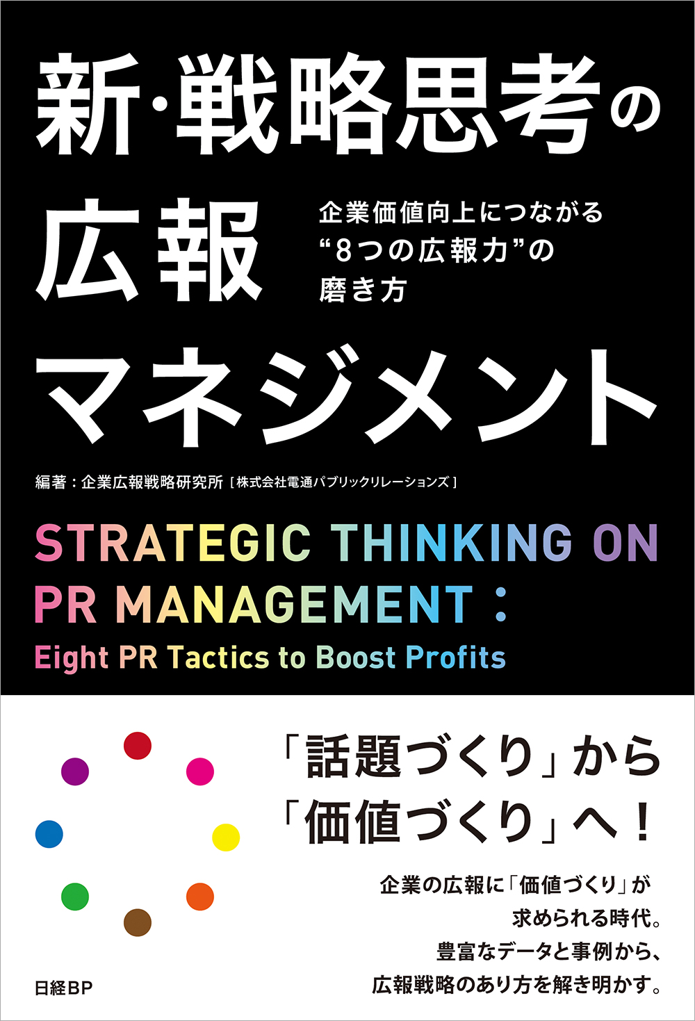 """「新・戦略思考の広報マネジメント 企業価値向上につながる""""8つの広報力""""の磨き方」"""