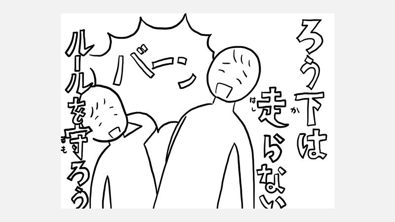 「ろう下は走らない」のポスターイメージ