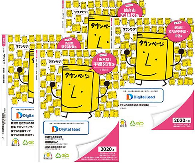 NTTタウンページの主たる事業は、黄色い表紙でおなじみのタウンページ。しかし近年、マーケティング部門を立ち上げ、DXに取り組んでいるという。