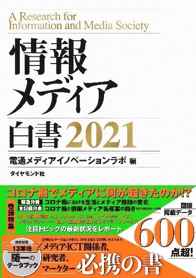 電通「情報メディア白書2021」を3月4日に発刊、電子版も併売。編著は電通メディアイノベーションラボ。