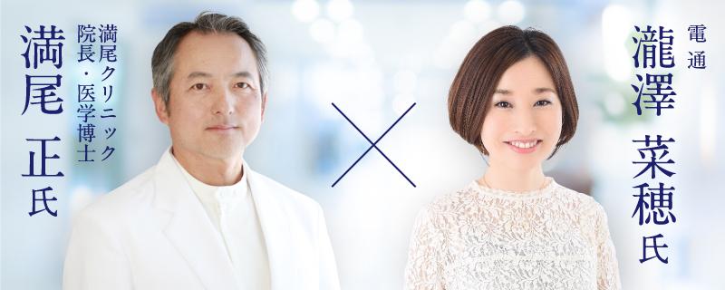 満尾先生と瀧澤氏