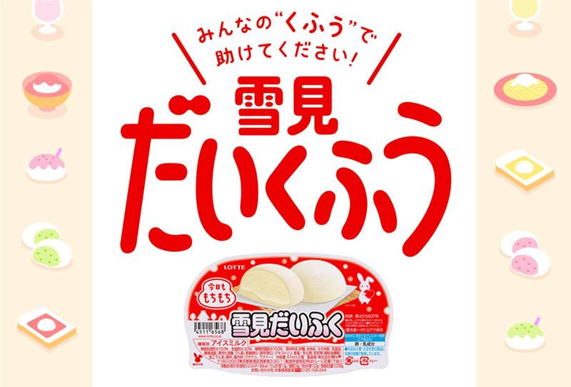 「雪見だいくふう 」キャンペーン