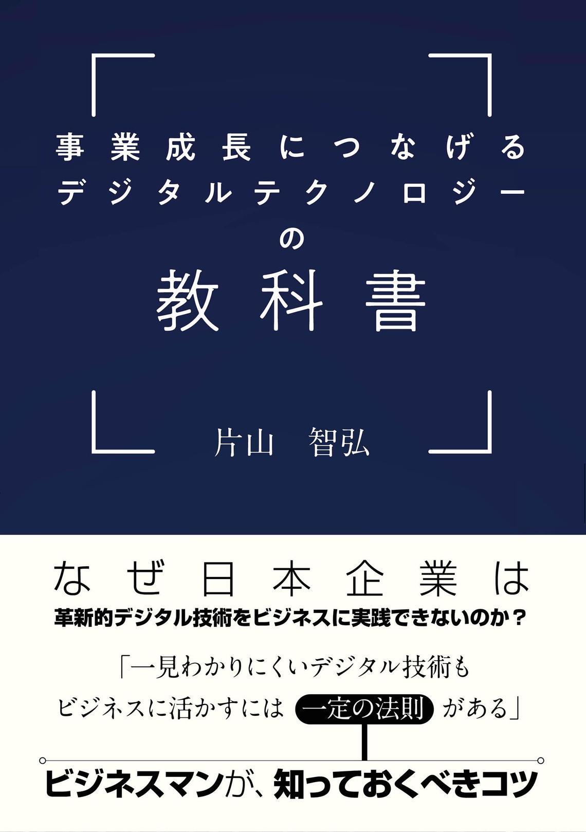 電通のシニア・ビジネス・ブロデューサーであり、セガ エックスディーの取締役執行役員 CSOを務める片山智弘氏の著書「事業成長につなげるデジタルテクノロジーの教科書」(発行:大学教育出版)が3月15日に発売された。