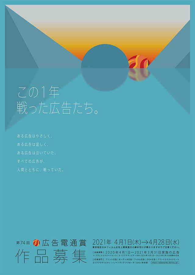 第74回広告電通賞2021年4月1日より受付開始